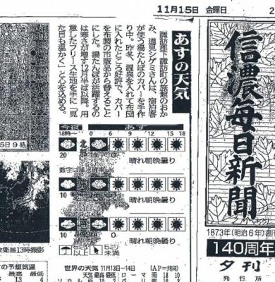 信濃毎日新聞11月15日夕刊