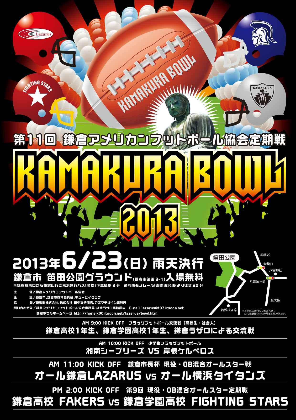 2013kbowl
