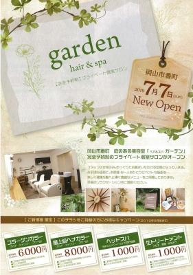 gardenチラシ1.jpg