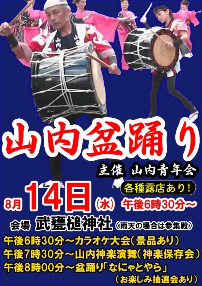 盆踊りポスター10s.jpg