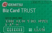 法人ガソリンカード-出光IDEMITSU