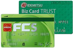 法人ガソリン専用クレジットカード