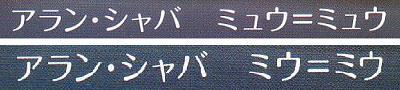 ミウ=ミウ