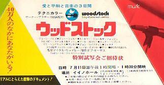 ウッドストック(試写告知)