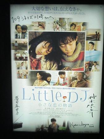 Little DJサイン