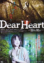 DearHeart-震えて眠れ-