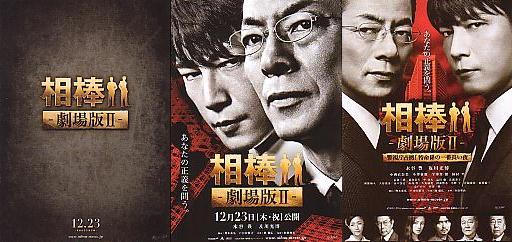 相棒-劇場版II-
