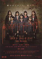 Lost Harmony -ロストハーモニー-
