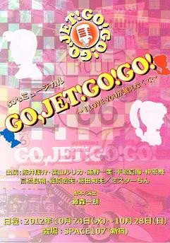 GO,JET!GO!GO!