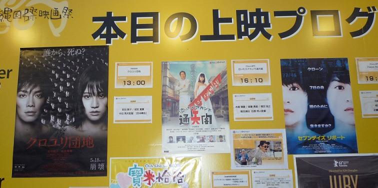 沖縄国際映画祭(24日)