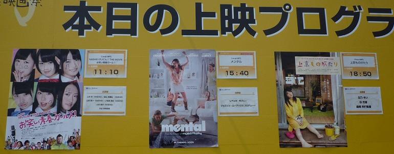沖縄国際映画祭(25日)
