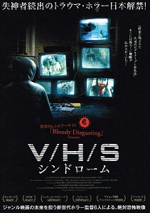 V/H/Sシンドローム