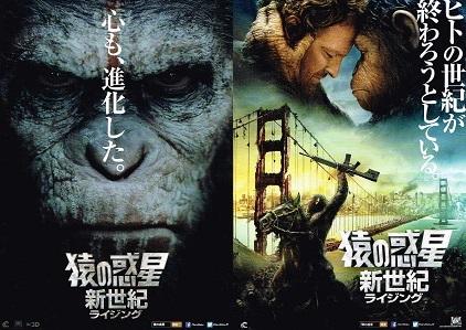 猿の惑星:新世紀