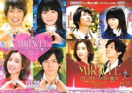 MIRACLE デビクロくんの恋と魔法