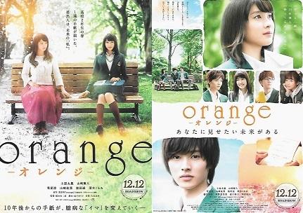 orange−オレンジ−