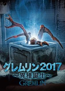 グレムリン2017〜異種誕生〜