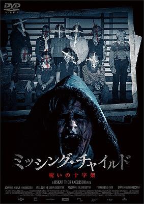 ミッシング・チャイルド 〜呪いの十字架〜