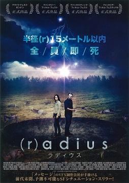 (r)adius ラディウス