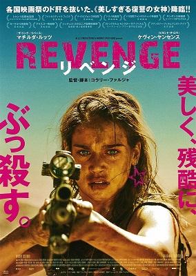 REVENGE / リベンジ