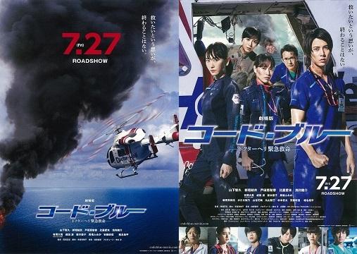 劇場版 コード・ブルー−ドクターヘリ緊急救命−