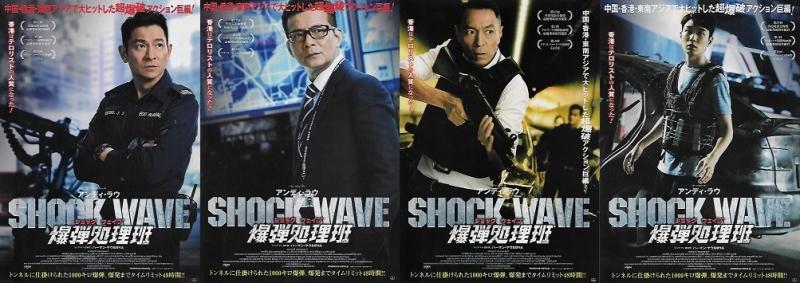 SHOCK WAVE ショックウェイブ 爆弾処理班