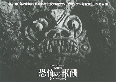 恐怖の報酬【オリジナル完全版】
