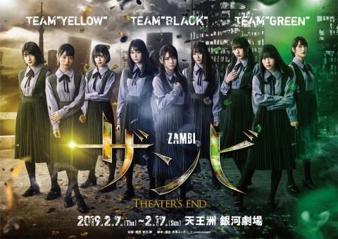 ザンビ〜THEATERS END〜