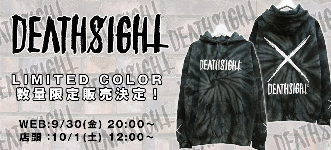 deathsight 公式通販サイト