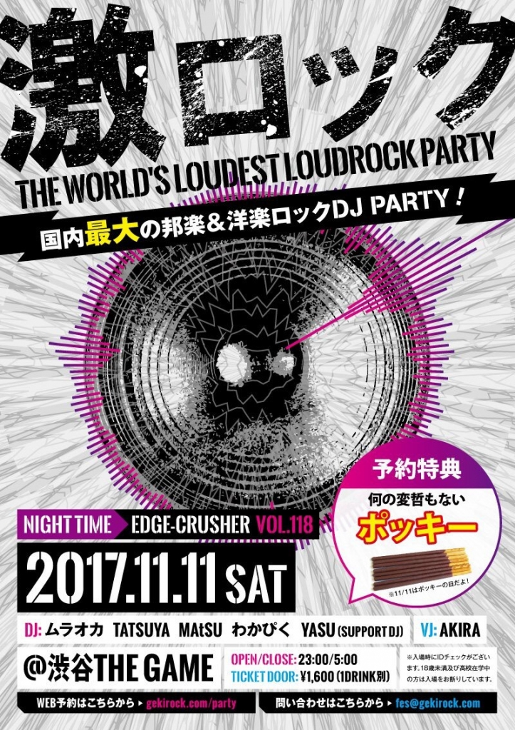 激ロックDJパーティー公式紹介サイト