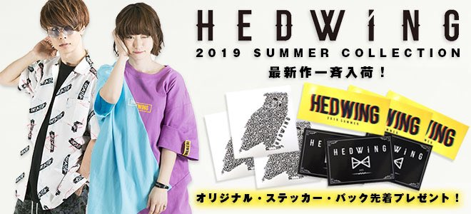 HEDWiNG公式通販サイト