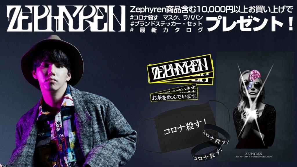 Zephyren(ゼファレン)