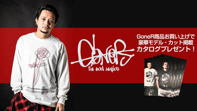 GoneR(ゴナー)
