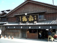 2009/02/18 伊勢旅行 赤福本店