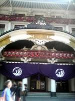 2009/05/09 歌舞伎座 外観