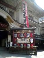 2009/05/09 歌舞伎座 カウントダウン