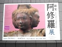 2009/06/03 国宝 阿修羅展
