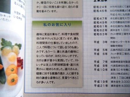 プリンスホテル広島ウェルネスゾーン紹介
