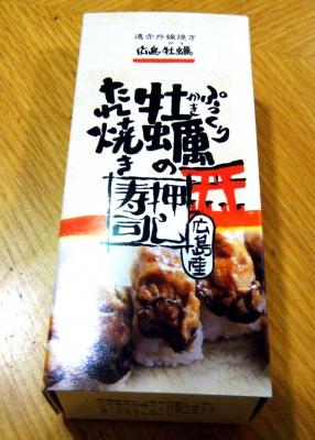 ぷっくり牡蠣のたれ焼き押し寿司
