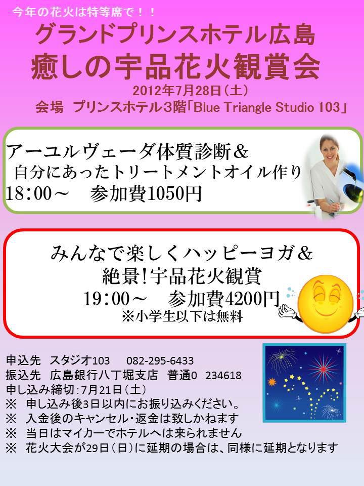 スタジオ103宇品花火WS2012?