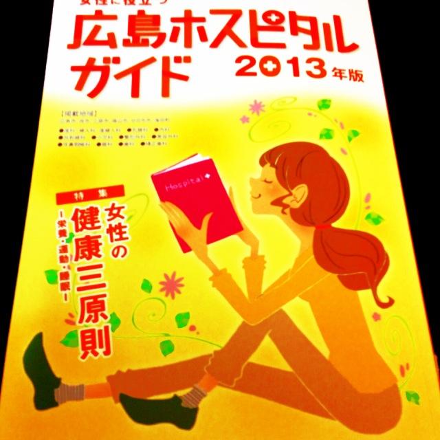 広島ホスピタルガイド2013_0