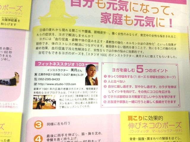 広島ホスピタルガイド2013_4