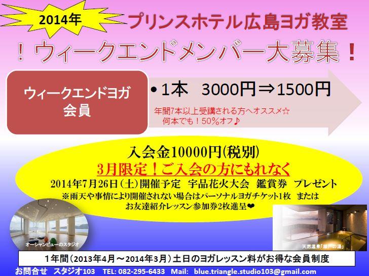 プリンスホテル広島ヨガ教室2014募集