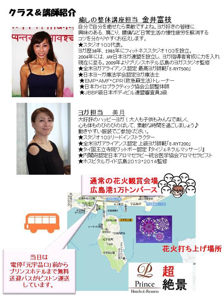 宇品花火ヨガ2014?