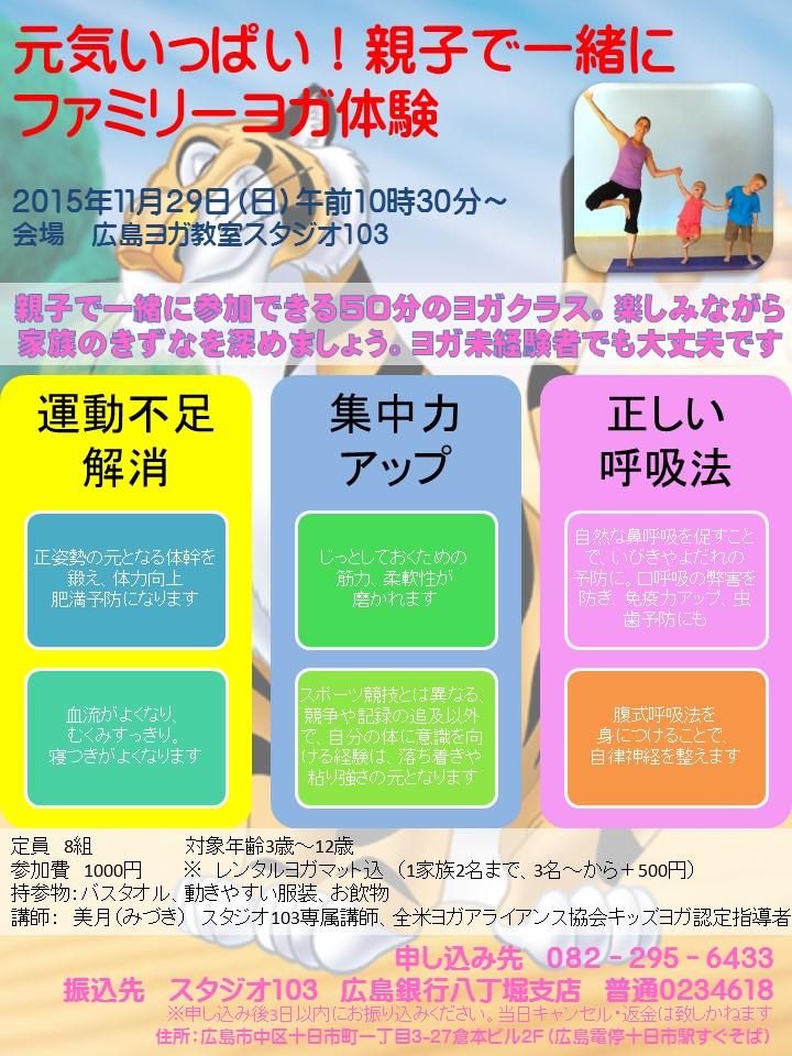 studio103_kidsyoga2015