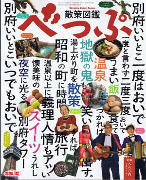 sannsakuzukan1.jpg