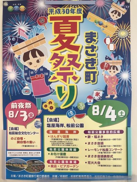 松前町夏祭り