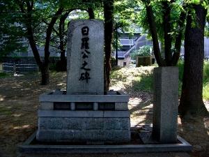 日羅公之碑