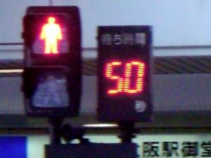 カウントダウン信号