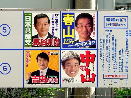 第45回衆議院選挙 大阪4区