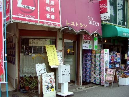 レストラン&カフェ QUEEN(クイーン)